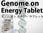 Genome on Energy Tablet(ゲノムオンエナジータブレット)【残りわずかで終売!特価サービス中!】